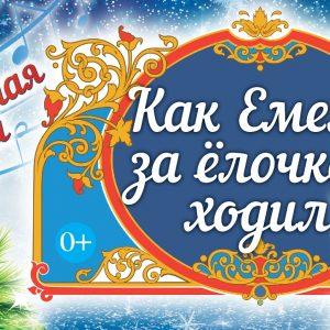фото Тверская филармония ждет гостей в новогодние каникулы