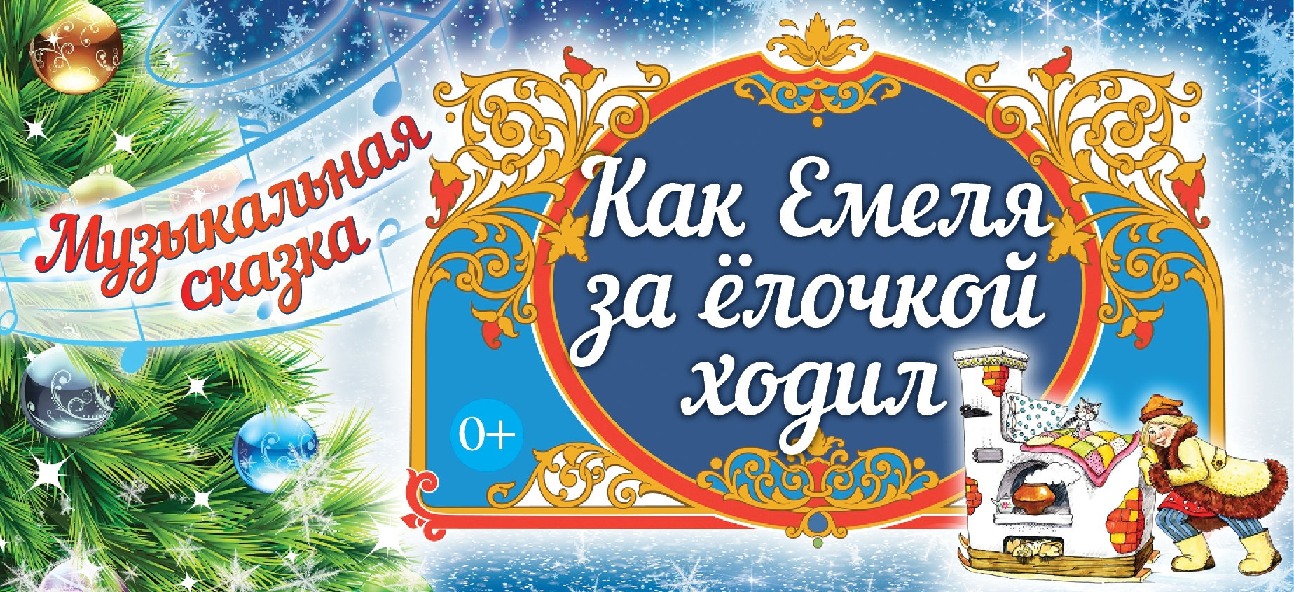 Тверская филармония ждет гостей в новогодние каникулы