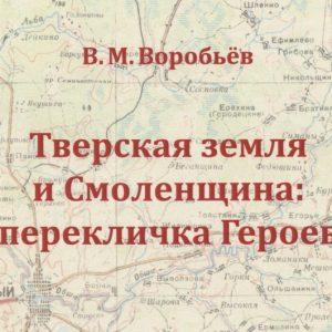 """фото Тверичам презентуют книгу """"Тверская земля и Смоленщина: перекличка героев"""""""