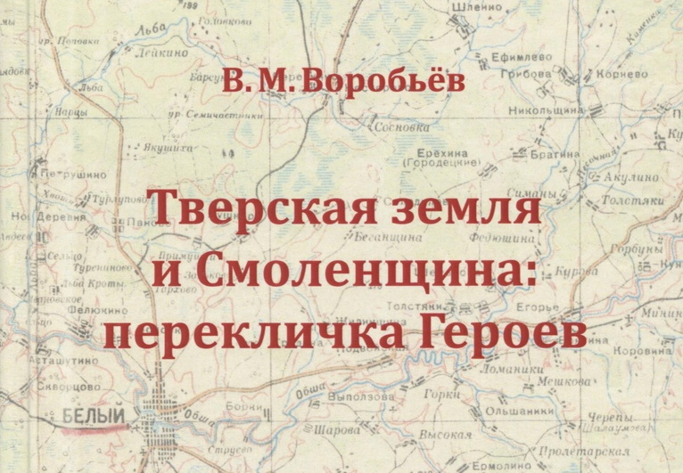 """Тверичам презентуют книгу """"Тверская земля и Смоленщина: перекличка героев"""""""