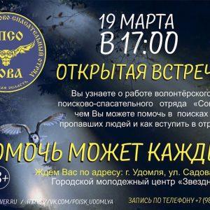 """фото ВПСО """"Сова"""" проведет открытую встречу для всех желающих в Удомле"""