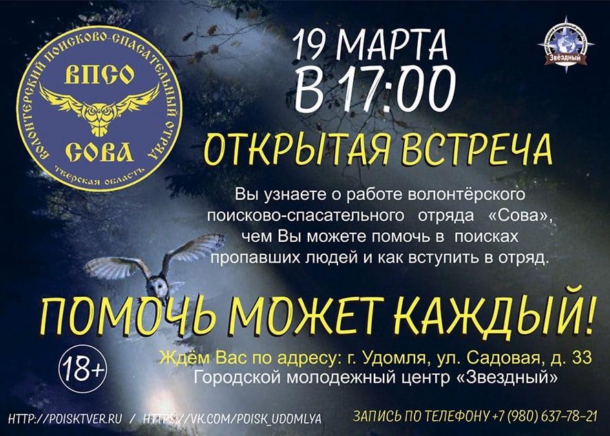 """ВПСО """"Сова"""" проведет открытую встречу для всех желающих в Удомле"""
