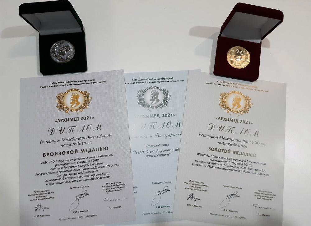 Разработки ТвГТУ получили золото и бронзу Международного салона «Архимед»
