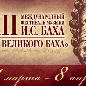 фото Международный фестиваль музыки И.С.Баха вновь пройдет в Твери