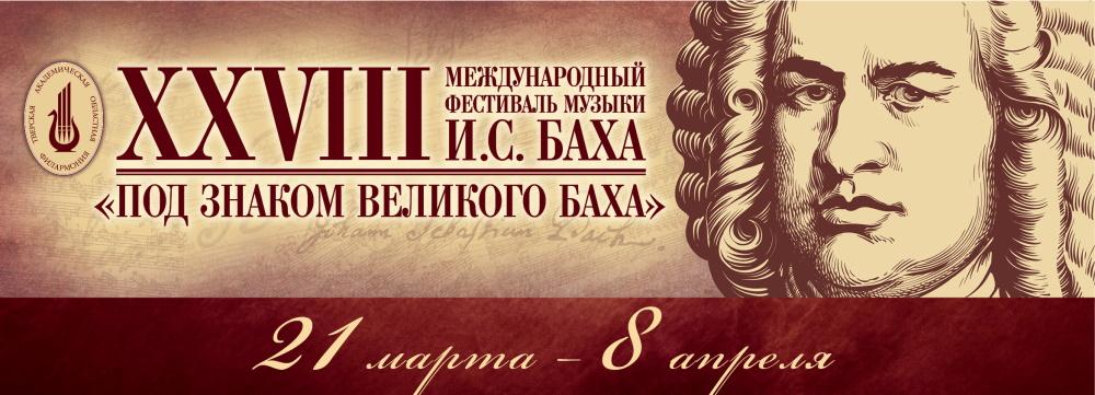 Международный фестиваль музыки И.С.Баха вновь пройдет в Твери
