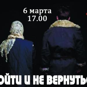 фото Тверского областного Дома народного творчества приглашает на спектакль «Пойти и не вернуться»