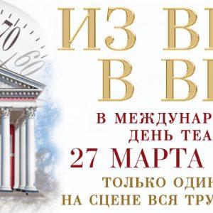 фото Тверской театр драмы приглашает на уникальное событие