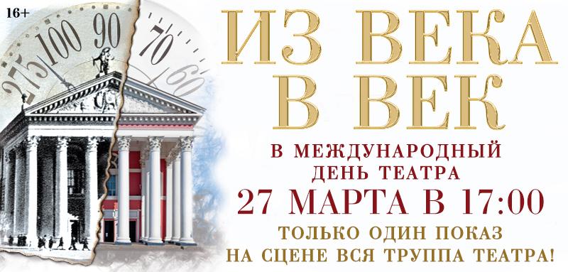 Тверской театр драмы приглашает на уникальное событие