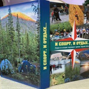 фото В Твери издали книгу про историю областного спортивного туризма