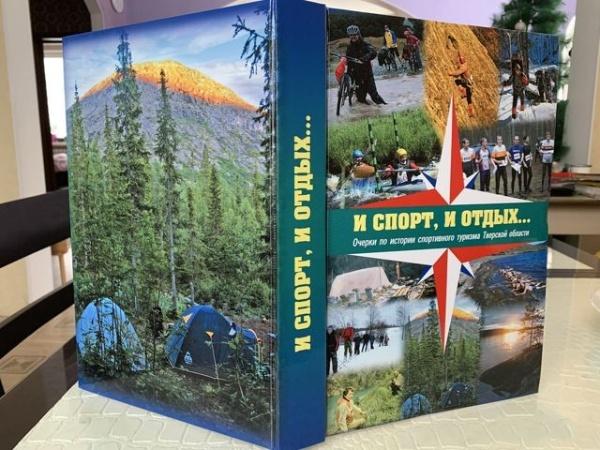 В Твери издали книгу про историю областного спортивного туризма