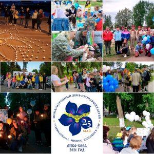 фото В Тверской области прошли мероприятия, посвященные Международному дню пропавших детей
