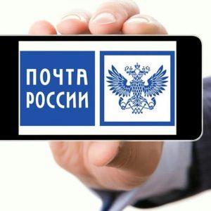 фото Почта России предлагает жителям Тверской области заменить бумажные извещения электронными