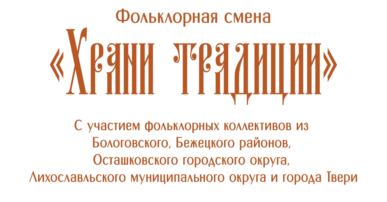"""Фольклорная смена """"Храни традиции"""" пройдет в Тверской области"""