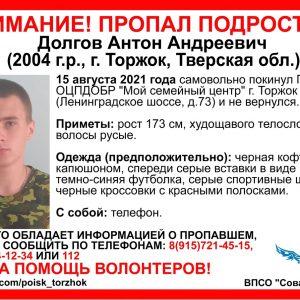 фото В Тверской области разыскивают пропавшего подростка