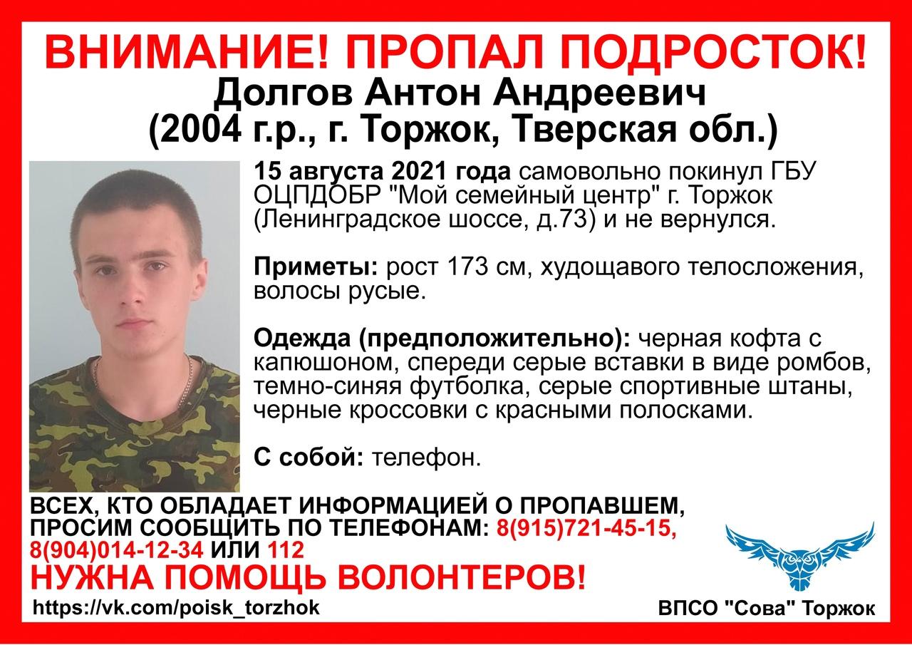 В Тверской области разыскивают пропавшего подростка