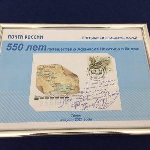 фото В честь 550-летия путешествия Афанасия Никитина в Индию выпущена почтовая марка