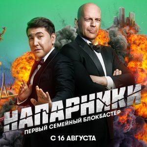 фото Брюс Уиллис и Азамат Мусагалиев стали актерами сериала МегаФона