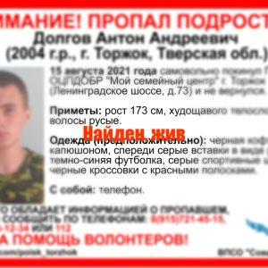 фото Пропавший в Тверской области подросток найден