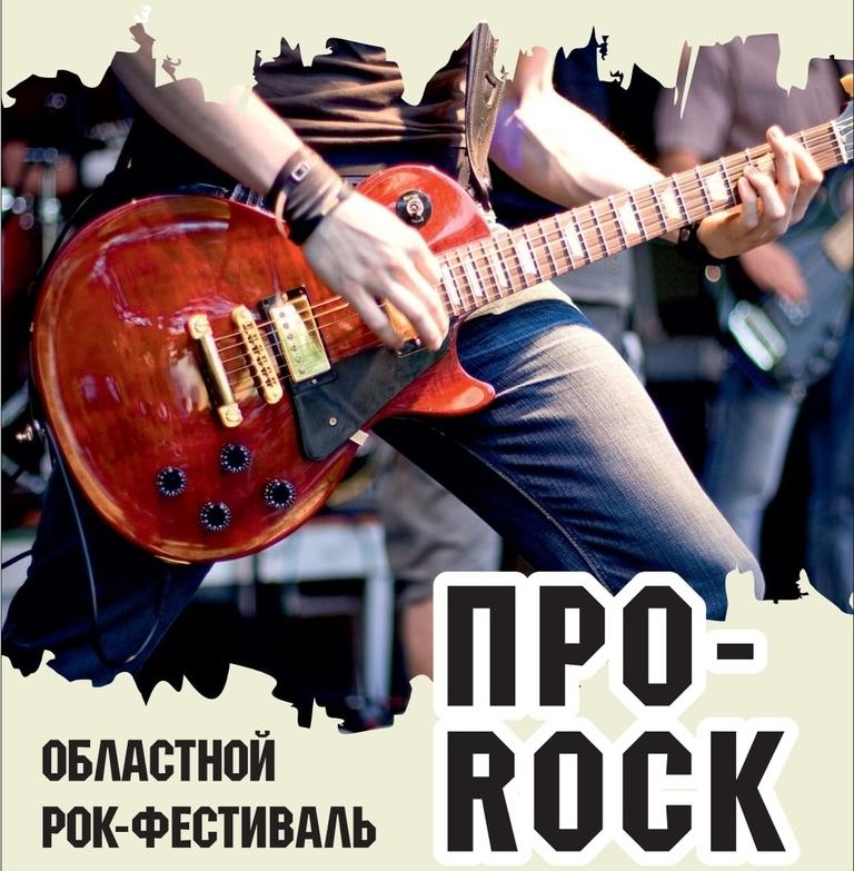 В Лихославле пройдет областной рок-фестиваль «Про-Rock»