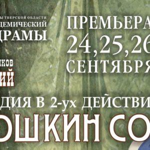 фото Тверской театр драмы приглашает на осеннюю премьеру по Достоевскому