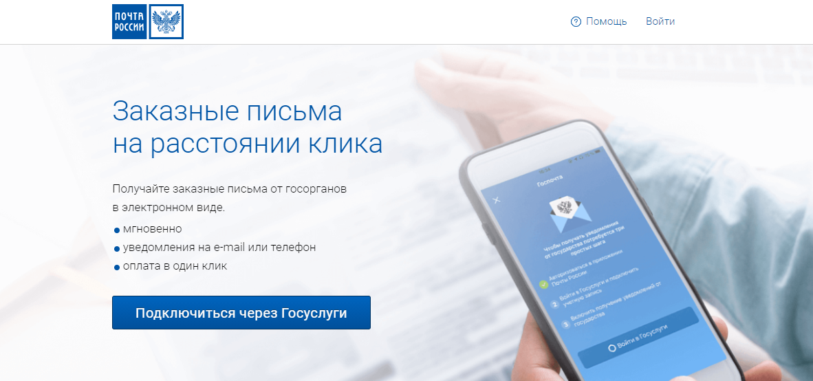 Сервис электронных заказных писем набирает популярность у жителей Тверской области