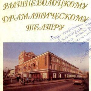 скачать книгу Вышневолоцкому драматическому театру 100 лет