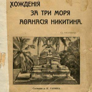 скачать книгу Хождения за три моря Афанасия Никитина
