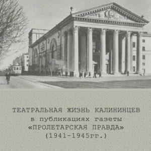 скачать книгу Театральная жизнь калининцев в публикациях газеты Пролетарская правда
