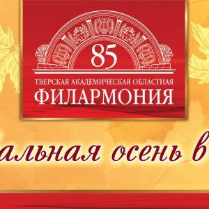 """фото Тверская филармония приглашает на традиционный фестиваль """"Музыкальная осень в Твери"""""""