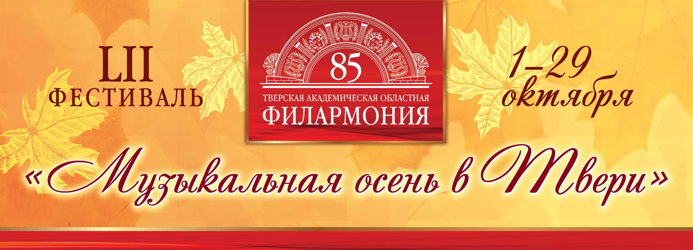 """Тверская филармония приглашает на традиционный фестиваль """"Музыкальная осень в Твери"""""""