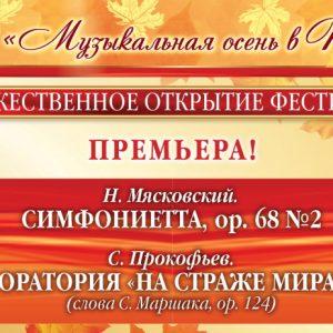 """фото Фестиваль """"Музыкальная осень в Твери"""" начнется с премьеры"""