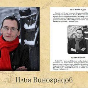"""фото На """"Тверском переплете"""" обсудят проблемы переводов современных текстов"""